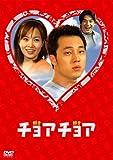 [DVD]チョアチョア インターナショナル・ヴァージョン DVD-BOX 1