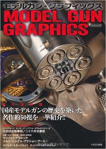 モデルガン・グラフィックス