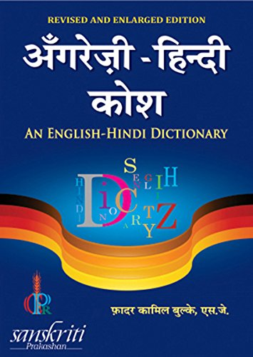 English Hindi Dictionary (English and Hindi Edition)