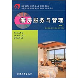 Guest Room Service And Management Chinese Edidion Pinyin Ke Fang