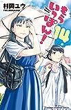 もういっぽん! 14 (少年チャンピオン・コミックス)