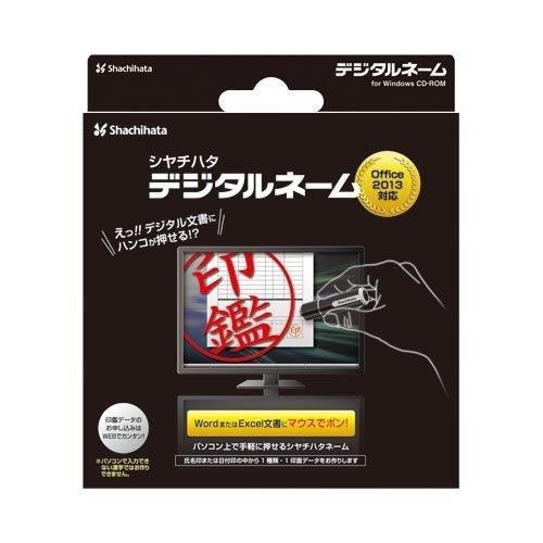 Shachihata Digital 2013 Name for Office 2013 Digital TDS-BR Japan 2619c4