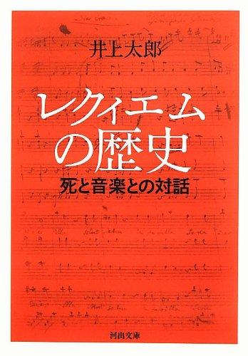 レクィエムの歴史 ---死と音楽との対話 (河出文庫)