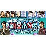 NEW KiNKi KiDS 新堂本兄弟 DVD-BOX 2008-2013 全巻