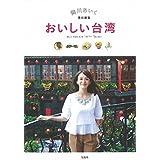 舞川あいく おいしい台湾 小さい表紙画像