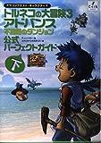 ドラゴンクエスト・キャラクターズ トルネコの大冒険3 アドバンス 不思議のダンジョン 公式パーフェクトガイド〈下〉