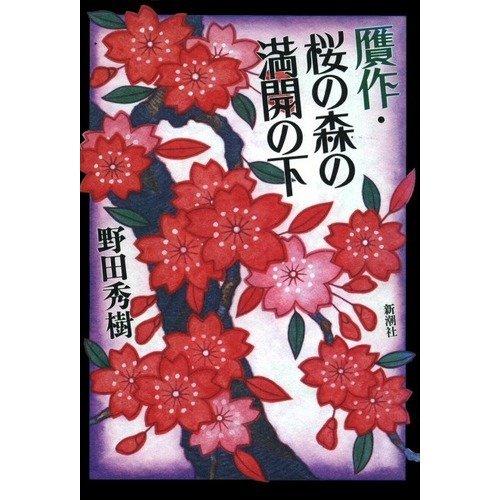 贋作・桜の森の満開の下