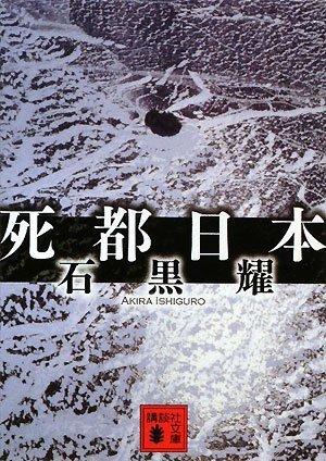 死都日本 (講談社文庫)