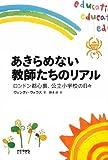 img - for Akiramenai kyo  shitachi no riaru : Rondon toshin ura ko  ritsu sho  gakko   no hibi book / textbook / text book
