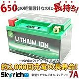 SKY RICH 【HJTX7A-FP】バイク バッテリー リチウムイオン オートバイ YTX7A-BS、GTX7A-BS、FTX7A-BS互換