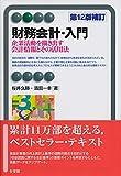財務会計・入門 -- 企業活動を描き出す会計情報とその活用法 第12版補訂 (有斐閣アルマBasic)