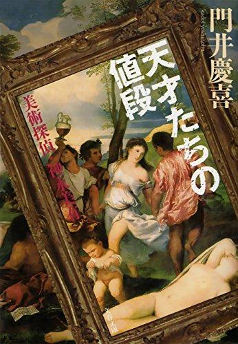 天才たちの値段 美術探偵・神永美有 (文春文庫)