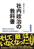 「「課長」から始める 社内政治の教科書」高城 幸司