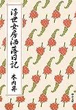 Ukiyo wife pun diary (Chuko Bunko) (2011) ISBN: 4122055601 [Japanese Import]