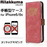 サンエックス iPhone6s/6専用 フリップカバー(リラックマ/ピンク) YY01011
