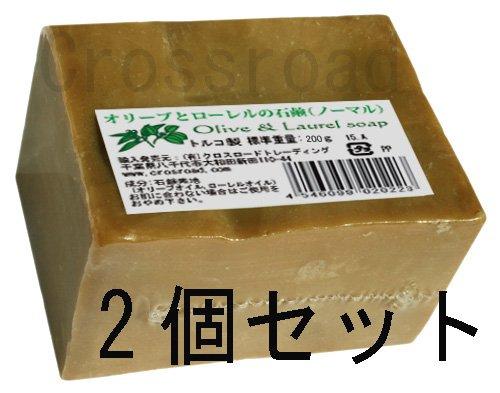 オリーブとローレルの石鹸(ノーマル)2個セット