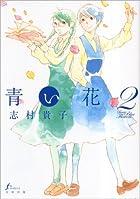 青い花 2巻 (Fx COMICS)