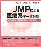 JMPによる医療系データ分析―統計の基礎から実験計画・アンケート調査まで