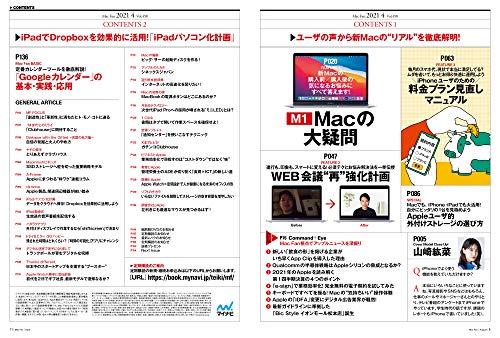 Mac Fan 最新号 追加画像