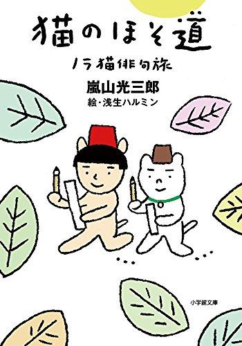 猫のほそ道 ノラ猫俳句旅 (小学館文庫)
