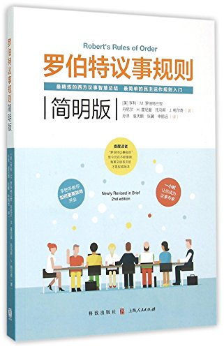 Robert's Rules of Order (Chinese Edition)