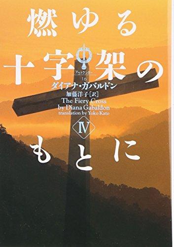 燃ゆる十字架のもとにIV アウトランダー16 (ヴィレッジブックス F カ 3-17 アウトランダーシリーズ 16)