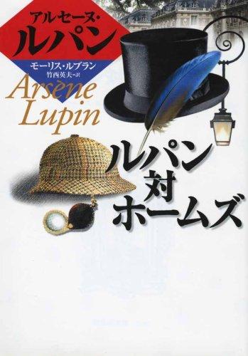 Lupin vs. Holmes (KAISEISHA Paperback - Arsene Lupin series) (1987) ISBN: 4036514008 [Japanese Import]
