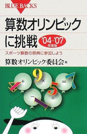算数オリンピックに挑戦 '04‾'07年度版 (ブルーバックス 1586)