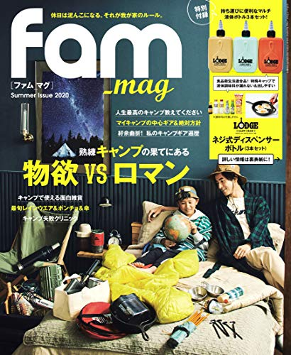 fam_mag Summer Issue 2020 画像 A