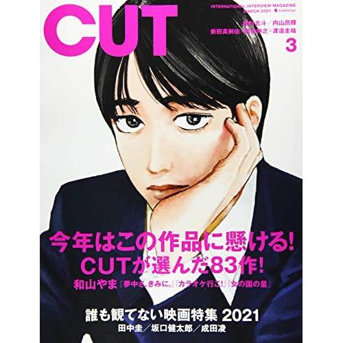 CUT 2021年 3月号 表紙画像