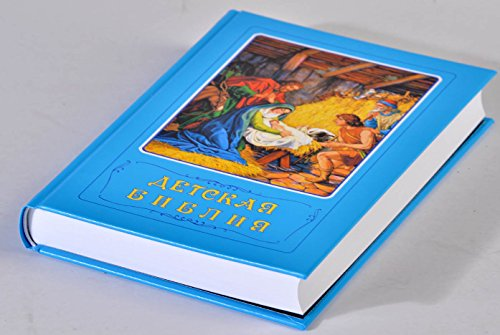 Russian Bible for Children; Classical Bible Stories for Children in Russian