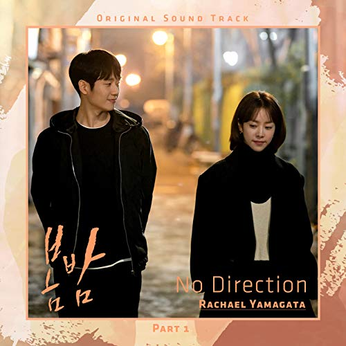 No Direction [From 'One Spring Night' (Original Television Soundtrack), Pt. 1] (One Direction One Direction One Direction One Direction)