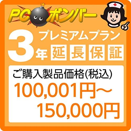 PCボンバー 延長保証3年(amazon) ご購入製品価格(税込)100001円-150000円