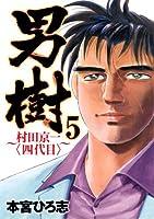 男樹 村田京一〈四代目〉 5の商品画像