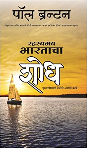 Amazonin Buy AAdhyatmik Bharatacha Rahasyamay Shodh Marathi Translation Of A Search In Secret India Book Online At Low Prices