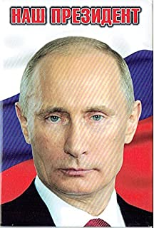プーチン大統領 マグネット (наш президент)