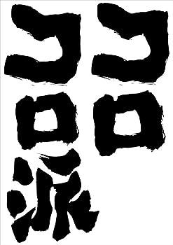 魂心Tシャツ コロコロ派(XLサイズ長袖Tシャツ黒x文字白)