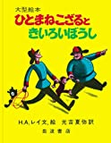 Yellow hat and help Maneko people (large picture book) (1983) ISBN: 4001109212 [Japanese Import]