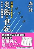 新編 日本朝鮮戦争 炎熱の世紀 第六部 韓国崩壊 (文芸社文庫)