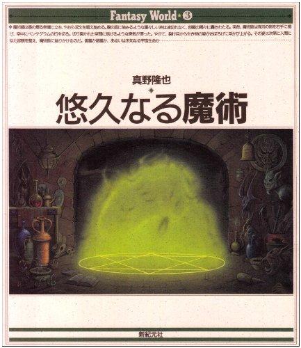 悠久なる魔術 (Fantasy World)