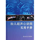 Ultrasonic fetal heartbeat graph Handbook (Chinese Edition)