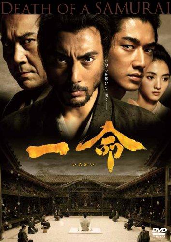 Japanese Movie - Ichimei (Harakiri: Death Of A Samurai) Standard Edition [Japan DVD] ASBY-5322