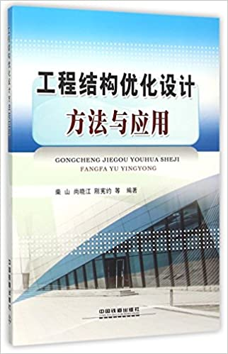 Book 工程结构优化设计方法与应用