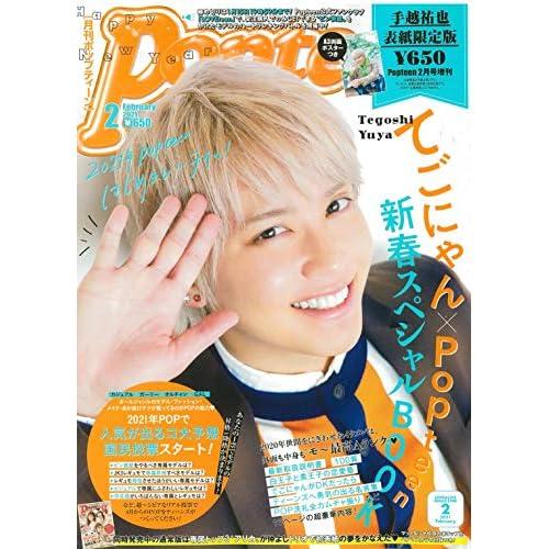 Popteen 2021年 2月号 増刊 表紙画像