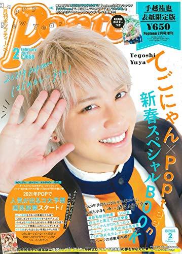 ポップティーン 増刊 最新号 表紙画像