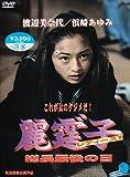 """麗霆""""子 レディース!! [DVD]"""