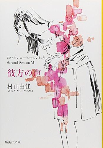 彼方の声―おいしいコーヒーのいれ方 Second Season〈6〉 (集英社文庫)