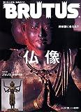 BRUTUS (ブルータス) 2009年 4/15号 [雑誌]