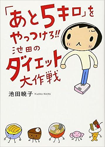 [池田暁子]「あと5キロ」をやっつけろ!!池田のダイエット大作戦