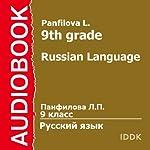 Russian Language for 9th Grade [Russian Edition] | L. Panfilova